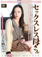 セックスレス母さん 美月潤 ダウンロード