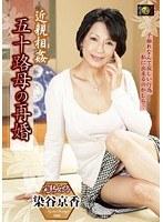 五十路母の再婚 染谷京香 ダウンロード