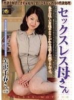 セックスレス母さん 矢沢千春 ダウンロード