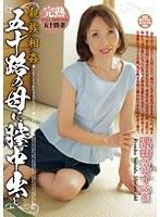 親族相姦 五十路の母に膣中出し 隅田涼子 ダウンロード