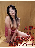 人妻・OL・美少女系 悶絶アパート