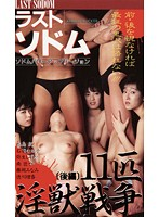 ラストソドム 11匹淫獣戦争 後編