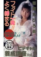 ビデギャル養成講座 Vol.2 〜ファイト一発!!よく締まる 薬...