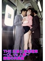 THE生撮り 痴漢電車 〜OL vs 人妻〜 痴情の失楽園