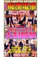 THE生撮り 痴漢電車 現役女子校生 大制服祭