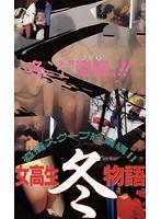 盗撮スクープ総集編 2 女校生冬物語
