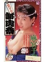 巨乳バズーカ 2 麻宮千聖