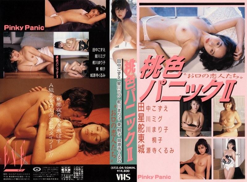 桃色パニック II 〜お口の恋人たち〜