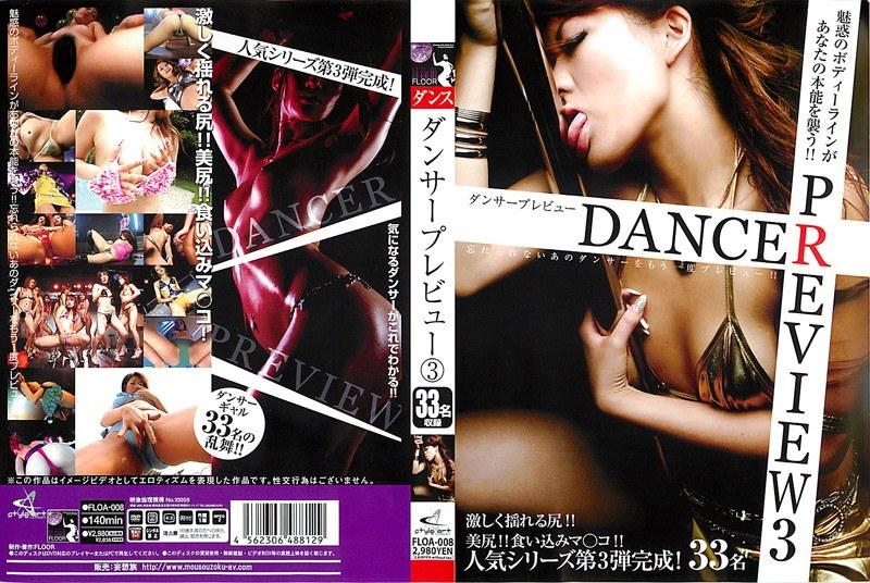 ダンサープレビュー3 パッケージ