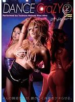 DANCE CraZY 2 ダウンロード