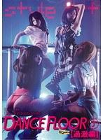 DANCE FLOOR 3(過激編) ダウンロード