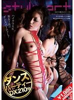 ダンスパーティーDX 210分