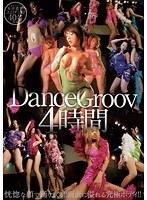 Dance Groov 4時間 ダウンロード