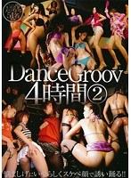 Dance Groov 4時間 2 ダウンロード