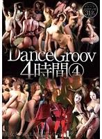 Dance Groovシリーズ動画