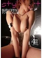 悩殺!OPPAIダンサーコレクション 3 4時間 ダウンロード