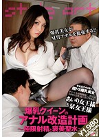 Colossal Tits Queen Anal Revamp Project. Upper Limit Ejaculation And Golden Shower Rewards. Queen Airi And Queen Shiori. 下載