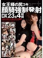 女王様の尻コキ顔騎 強制発射 DX 23名 4時間 [JAME-010]