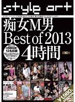 痴女M男 Best of 2013 4時間 ダウンロード