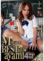 M男調教4時間 Best of ayami [JAMG-001]