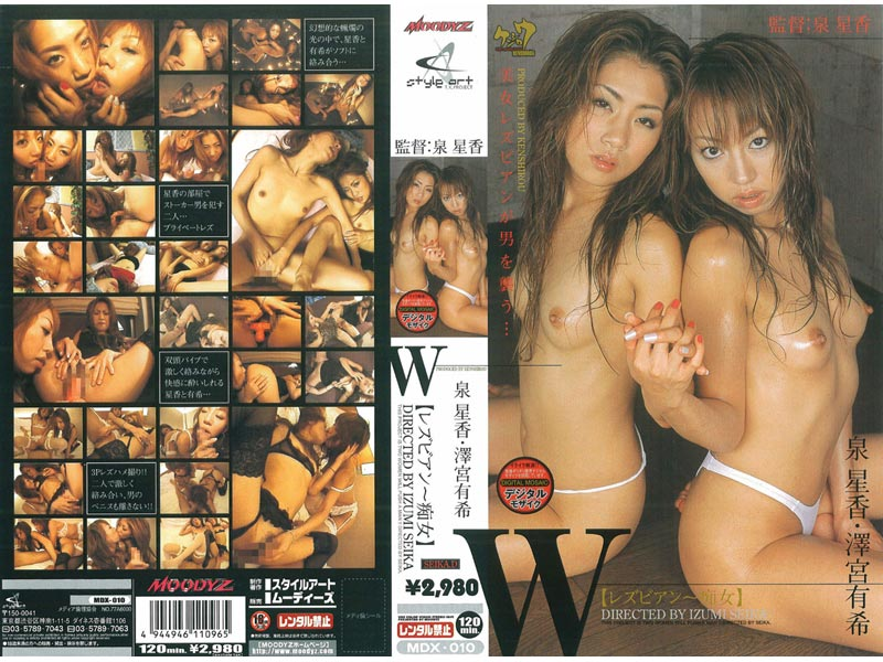 W[レズビアン〜痴女] 泉星香 澤宮有希