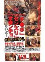 「チ○ポ」「センズリ」「オ○ンチョ」見て下さいよ! 外国人vs日本人 ダウンロード