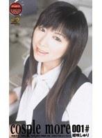 cosple more 001# 姫咲しゅり ダウンロード