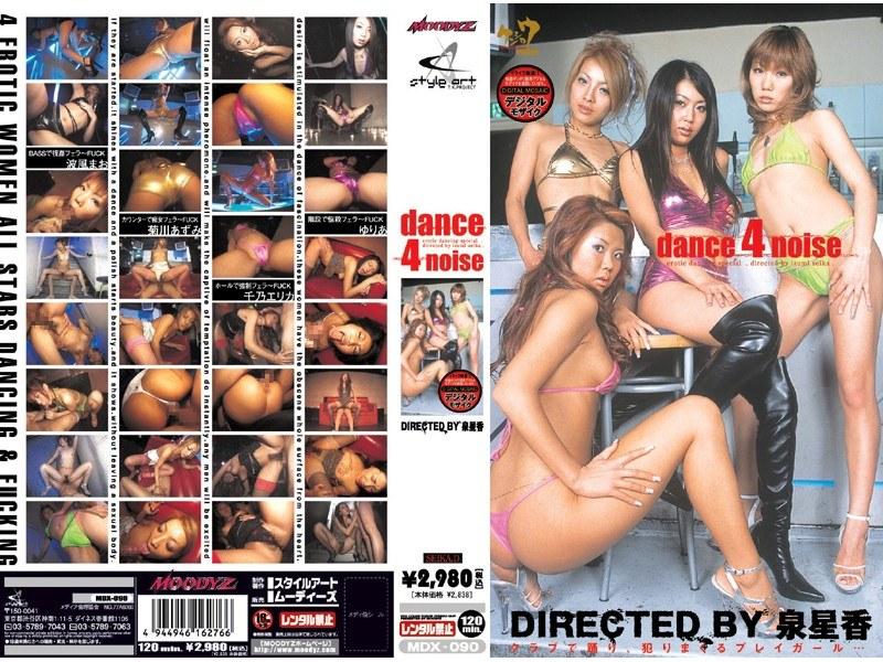 dance4noise パッケージ