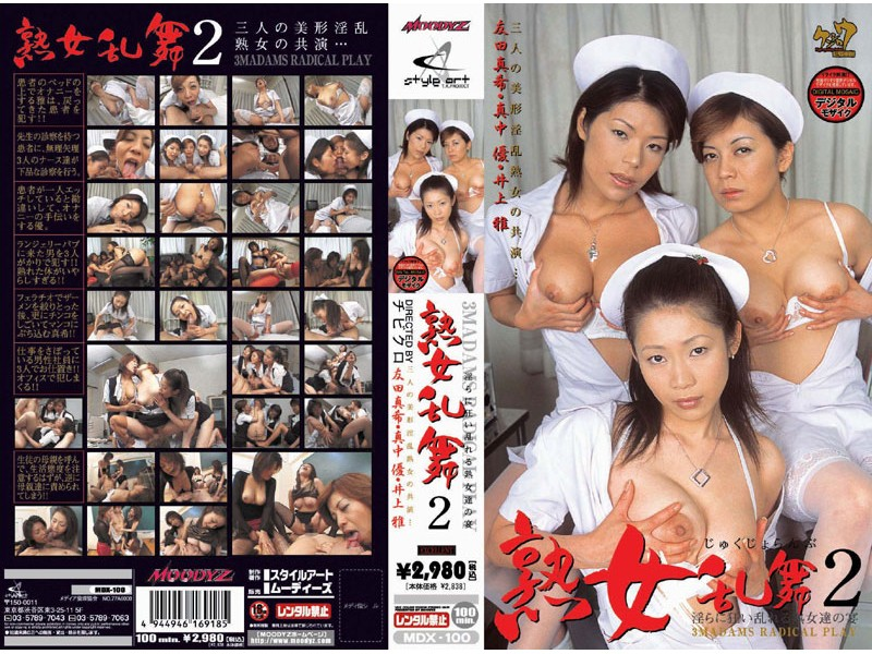 熟女乱舞 2