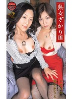 熟女ざかり III ダウンロード