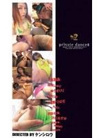 private dance 2