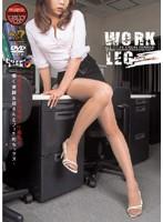 WORK LEG 働く美脚お姉さんとフェチ的セックス!
