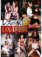 レズの家 DX ダウンロード