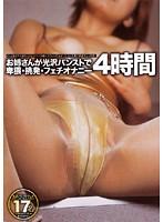 お姉さんが光沢パンストで卑猥・挑発・フェチオナニー ダウンロード