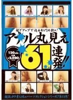 超激カワ素人娘のパーツコレクションシリーズ!!第二弾! アナル丸見え61連発!! ダウンロード