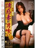 美熟女妄想劇場 誘惑妻の男喰い 弐 松浦ユキ ダウンロード