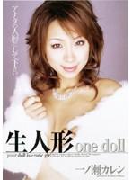 生人形 one doll 一ノ瀬カレン ダウンロード