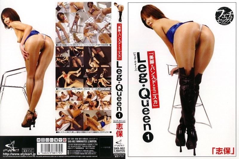 Leg・Queen 1 志保
