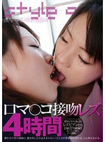 口マ○コ接吻レズ4時間 ダウンロード