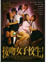 接吻女子校生! 1