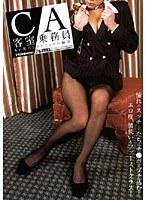 CA/客室乗務員 by黒パンストフェチの願望 ダウンロード