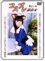 コスプレ撮影会 第十一回 すみれ ダウンロード