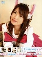 Cosplay IV 02 TOMOKA AGE19 ダウンロード