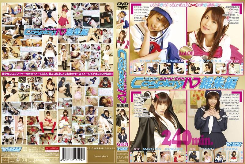 Cosplay IV 総集編 Vol.01