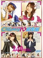 Cosplay IV 総集編 Vol.01 ダウンロード