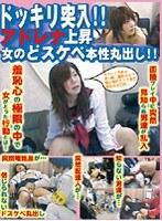 ドッキリ突入!!アドレナ上昇女のどスケベ本性丸出し!! ダウンロード
