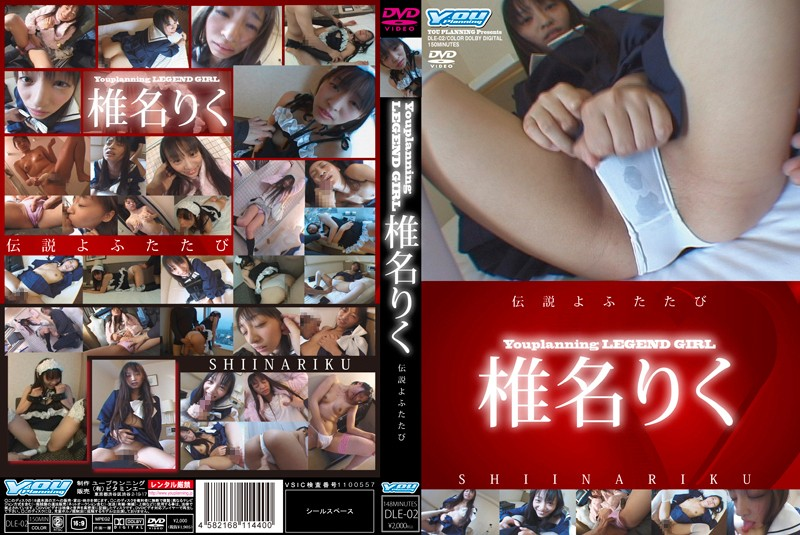 (189dle00002)[DLE-002] Youplanning LEGEND GIRL 椎名りく ダウンロード