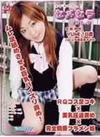 セメセラ VOL.09 YUMI 18歳 ダウンロード
