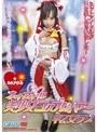 ネットアイドル美少女コスプレイヤー早乙女ラブ ~Hなラブをもっと見てください~