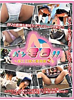 パンモロ!! 〜超エロ娘大股開脚 2〜 ダウンロード